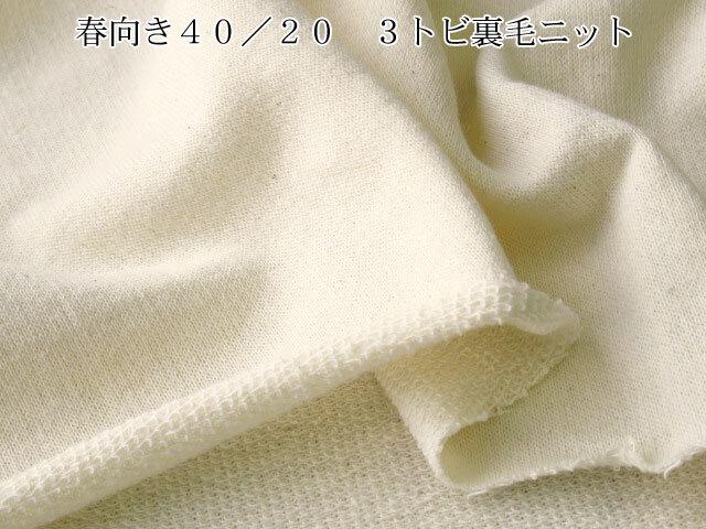 【アパレル使用反】 春向き40/20 3トビ裏毛ニット ナチュラル(カス残し)