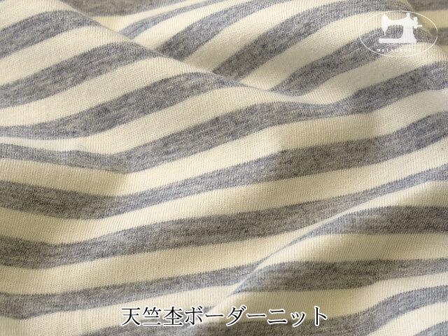 【メーカー放出反】 天竺杢ボーダーニット アイボリー×杢グレー