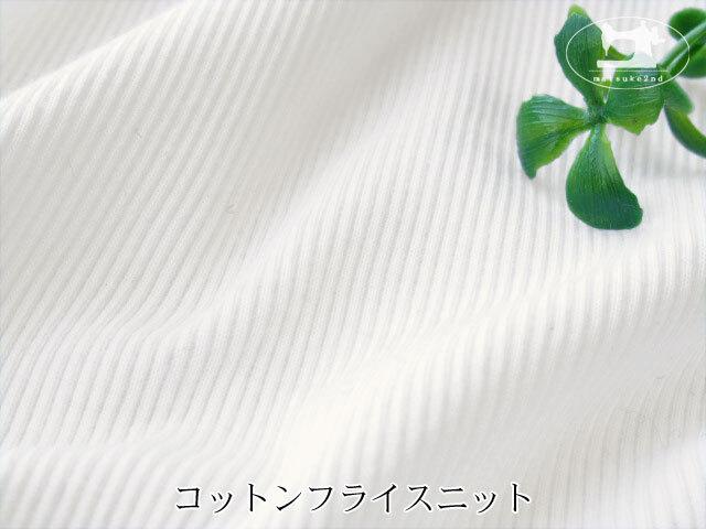 【メーカー放出反】 コットンフライスニット オフホワイト