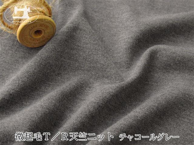 【メーカー放出反】 表微起毛T/R天竺ニット チャコールグレー
