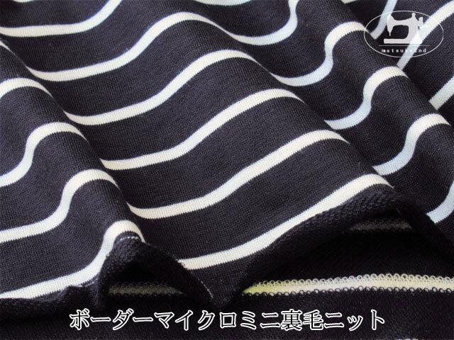 【メーカー放出反】 ボーダーマイクロミニ裏毛ニット ダークネイビー×オフホワイト