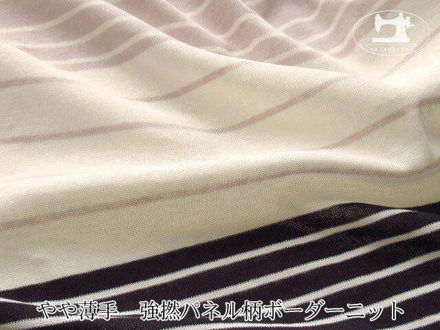 【メーカー放出反】 薄手強撚パネル柄ボーダーニット ピンクベージュ×ブラック【パネル柄】