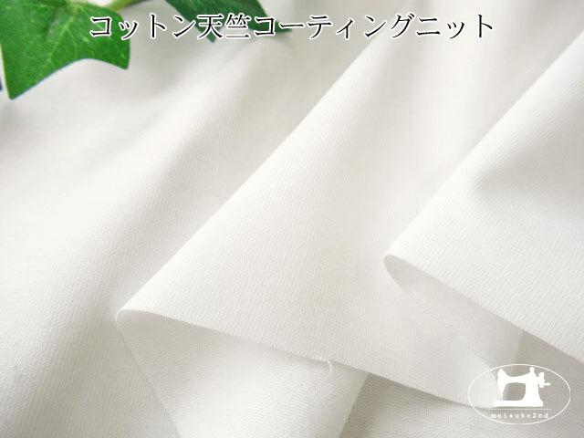 【メーカー放出反】 コットン天竺コーティングニット ホワイト