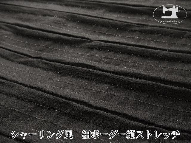 【メーカー放出反】 シャーリング風細ボーダー縦ストレッチ ブラック