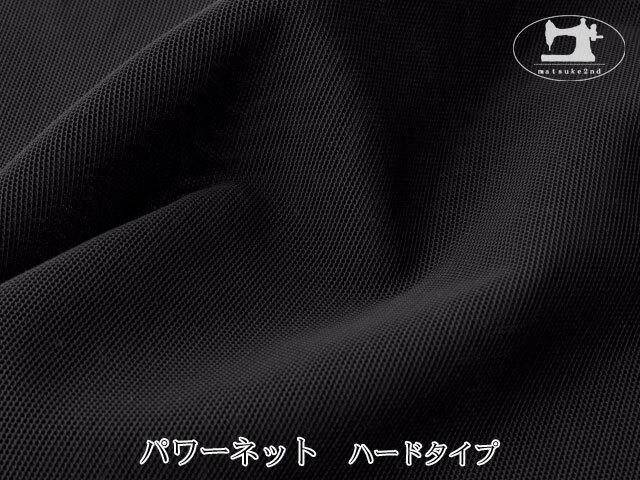【メーカー放出反】パワーネット ハードタイプ ブラック