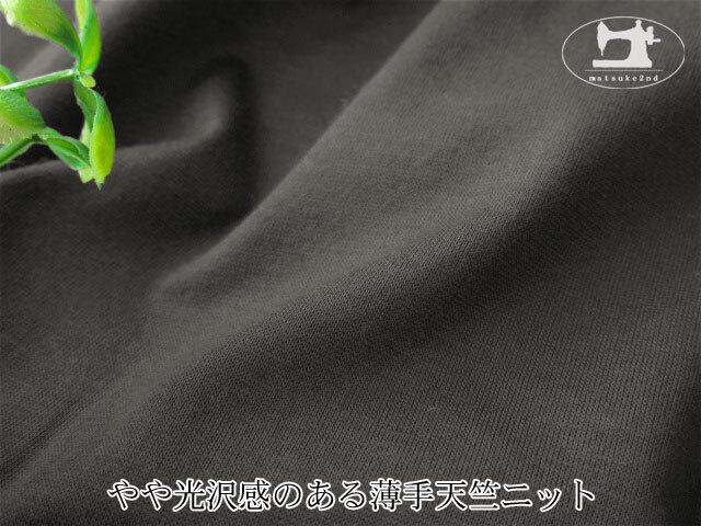 【メーカー放出反】 やや光沢感のある薄手天竺ニット チャコールグレー