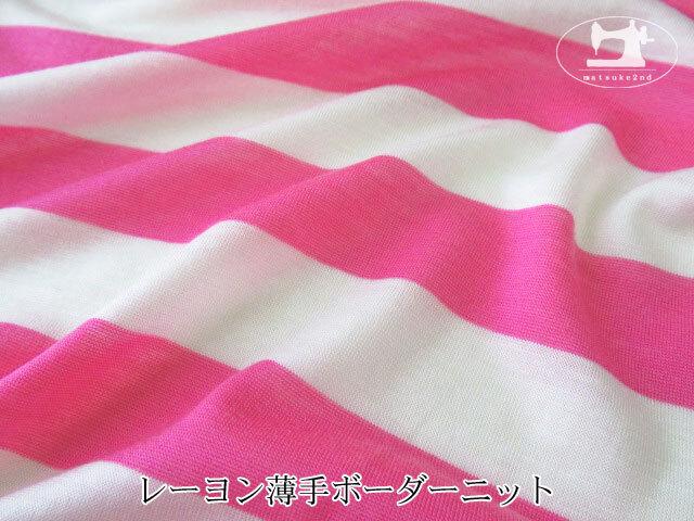 【メーカー放出反】  レーヨン薄手天竺ボーダーニット チェリーピンク×オフ