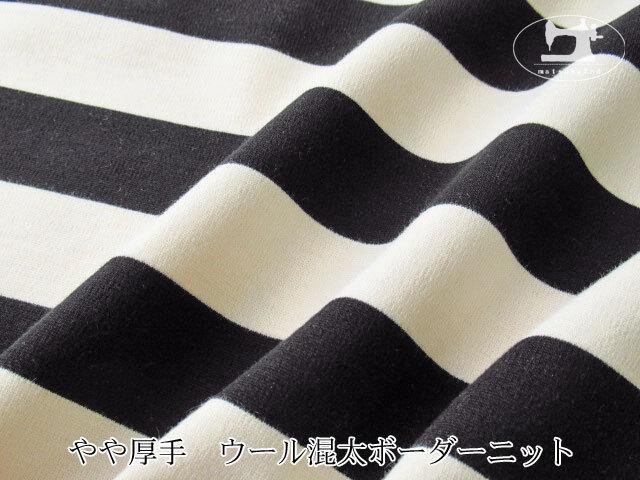 【メーカー放出反】 やや厚手 ウール混太ボーダーニット ブラック×生成