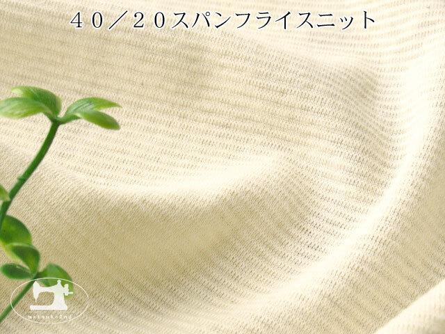【メーカー放出反】 40/20  スパンフライスニット ナチュラル(カス残し)