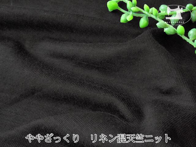 【メーカー放出反】 ややざっくり リネン混天竺ニット ブラック