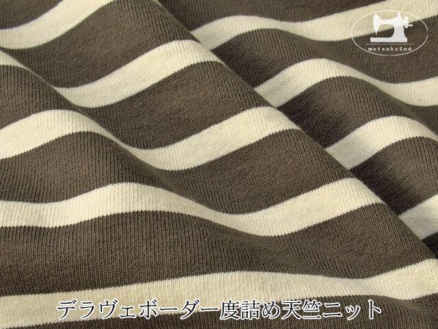 【メーカー放出反】 デラヴェボーダー度詰天竺ニット カーキ×生成