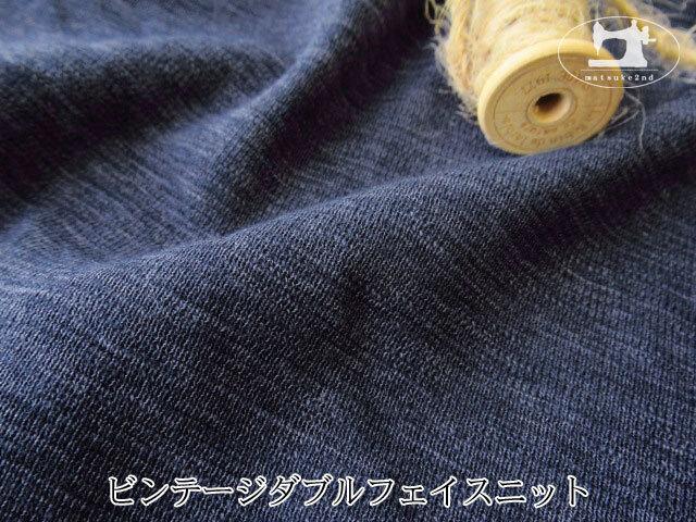 【メーカー放出反】 ビンテージダブルフェイスニット ネイビー系
