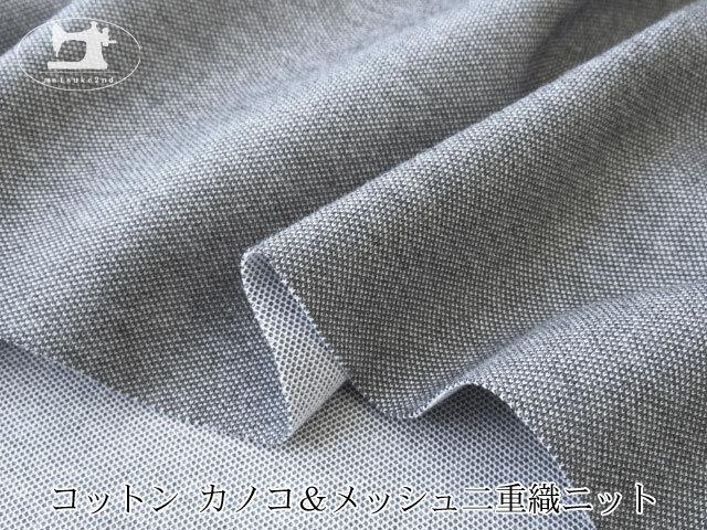 【アパレル使用反】 コットン カノコ&メッシュ二重織ニット チャコールグレー×オフ