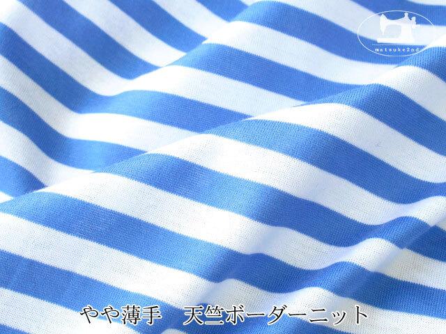 【メーカー放出反】 やや薄手 天竺ボーダーニット ヒヤシンスブルー×ホワイト