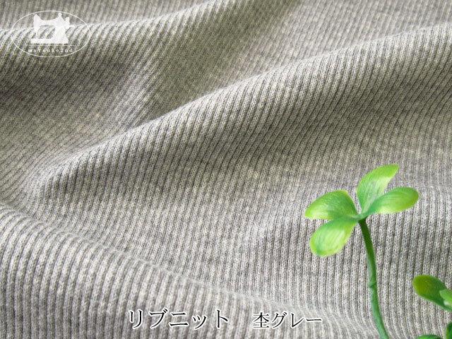 【アパレル使用反】  リブニット  杢グレー