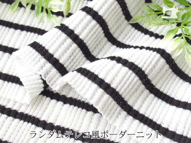 【メーカー放出反】  ランダムテレコ風ボーダーニット ブラック×アイボリーホワイト