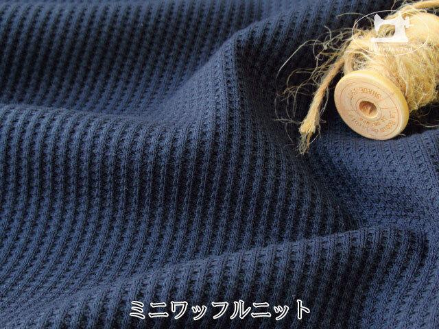 【メーカー放出反】  ミニワッフルニット ネイビー