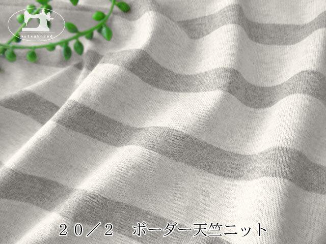 【アパレル使用反】 20/2 ボーダー天竺ニット 杢ライトグレー×グレー