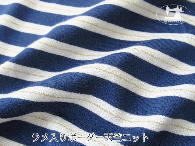 【アパレル使用反】 ラメ入りボーダー天竺ニット ネイビーブルー×オフホワイト×ゴールド