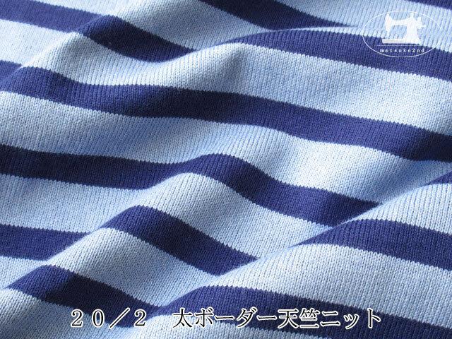 【アパレル使用反】 20/2 ボーダー天竺ニット ライトブルー×ネイビーブルー