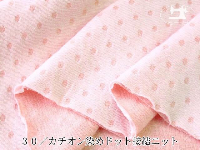 【メーカー放出反】 30/カチオン染めドット接結ニット うすいろピンク×ベビーピンク