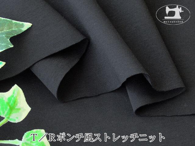 【メーカー放出反】  T/Rポンチ風ストレッチニット ブラック