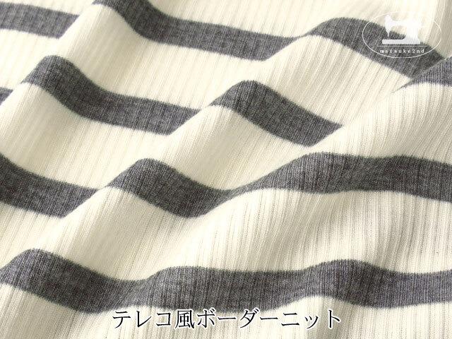 【メーカー放出反】  テレコ風ボーダーニット アイボリー×杢チャコール
