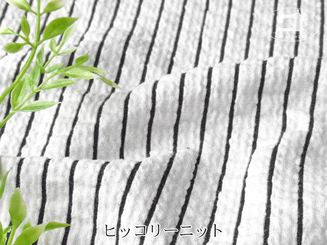 【メーカー放出反】 ヒッコリーニット オフホワイト×ブラック