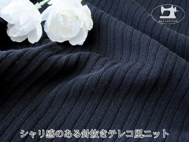 【メーカー放出反】 シャリ感のある針抜きテレコ風ニット ネイビー