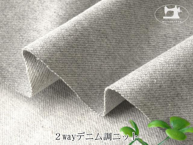 【メーカー放出反】 2wayデニム調ニット  杢グレー