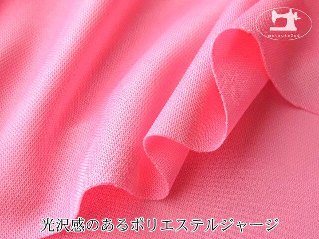 【メーカー放出反】 光沢感のあるポリエステルジャージ ピンク