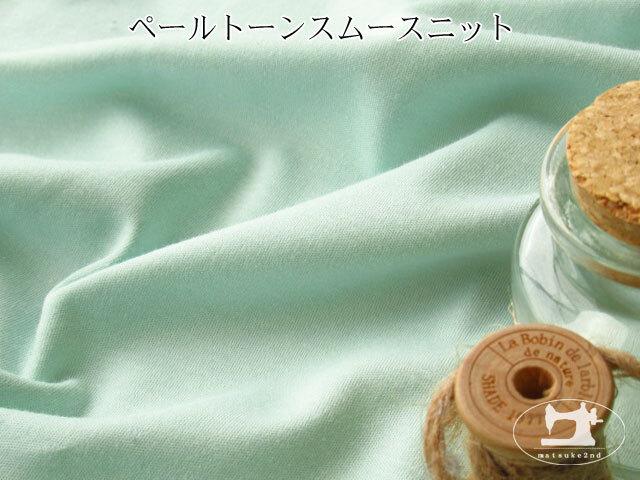 【メーカー放出反!】 ペールトーンスムースニット ペールグリーン