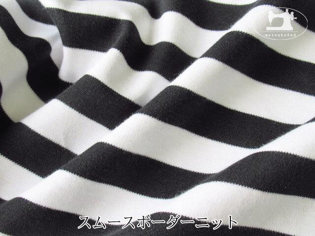 【メーカー放出反!】 スムースボーダーニット ホワイト×ブラック