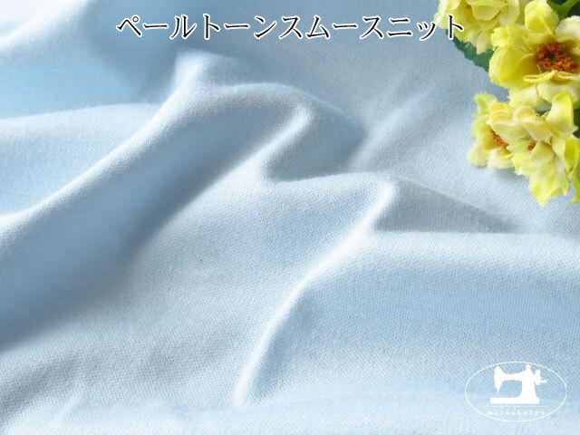 【メーカー放出反!】 ペールトーンスムースニット ペールブルー
