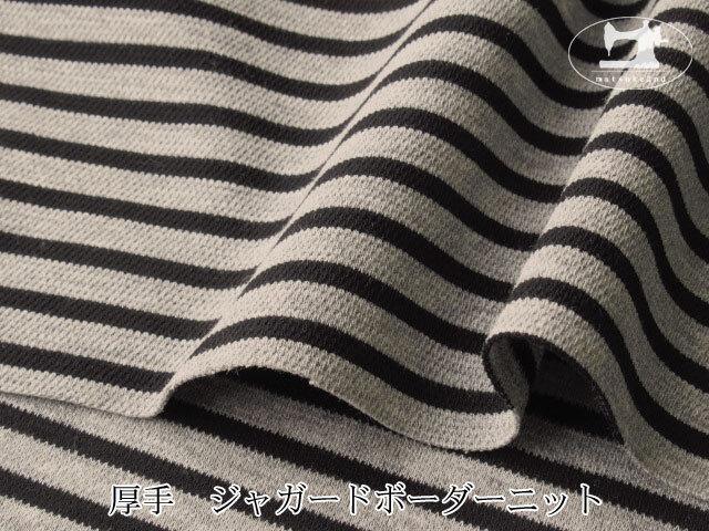 【メーカー放出反】 厚手 ジャガードボーダーニット グレー×ブラック