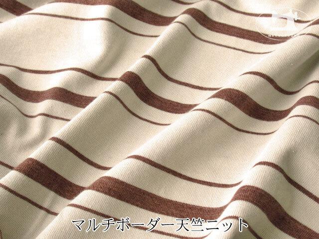 【メーカー放出反】 マルチボーダー天竺ニット サンドベージュ×杢ブラウン