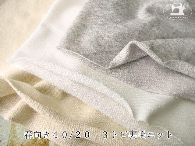 新色2色追加!【アパレル使用反】 春向き40/20 3トビ裏毛ニット