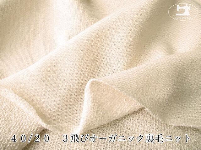 【メーカー放出反】 春向き 『 40/20 3飛びオーガニック裏毛ニット 』 ナチュラル(カス残し)