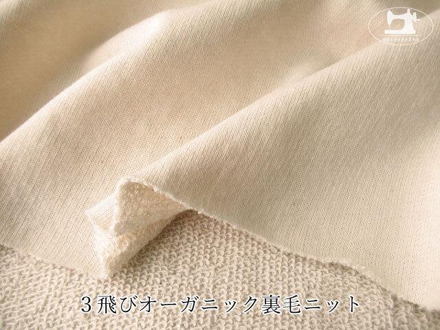 【メーカー放出反】 3飛びオーガニック裏毛ニット ナチュラル(カス残し)