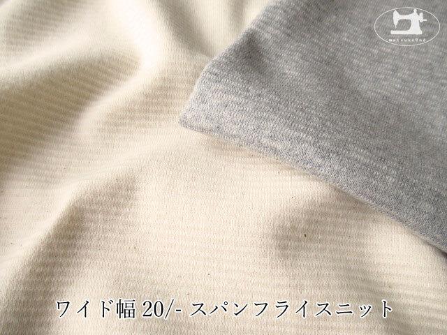 【メーカー放出反】 ワイド幅 20/- スパンフライスニット