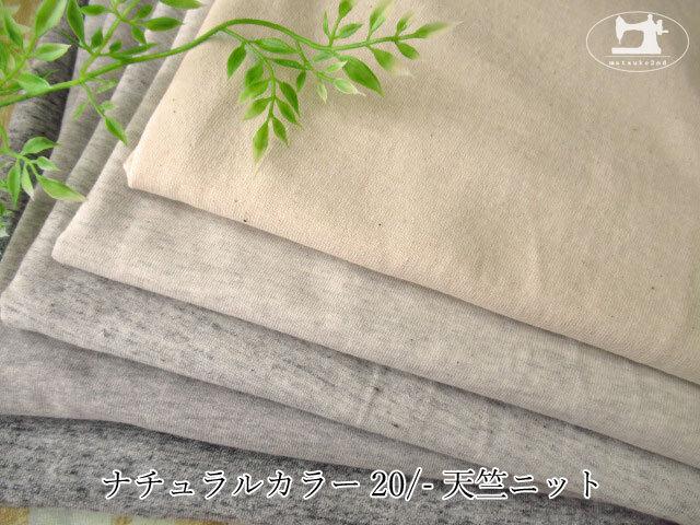 【メーカー放出反】 ナチュラルカラー20/_ 天竺ニット