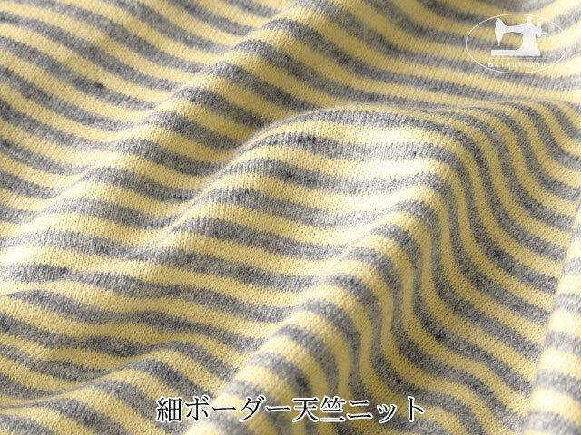 【メーカー放出反】 細ボーダー天竺ニット 杢グレー×クリームイエロー