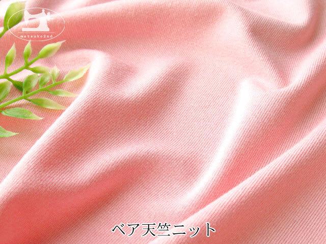 【メーカー放出反】 ベア天竺ニット ローズピンク