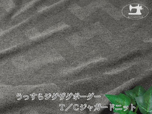 【メーカー放出反】  うっすらジグザグボーダー T/Cジャガードニット ダークグレー