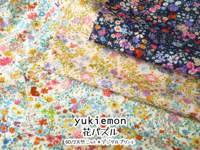 【yukiemon】 60/2天竺ニット*デジタルプリント  『 花パズル 』
