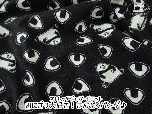 【アパレル使用反】 110cm幅 ストレッチジャガードニット 『 おにぎり大好き!まんぷくパンダ♪ 』 ブラック×オフホワイト