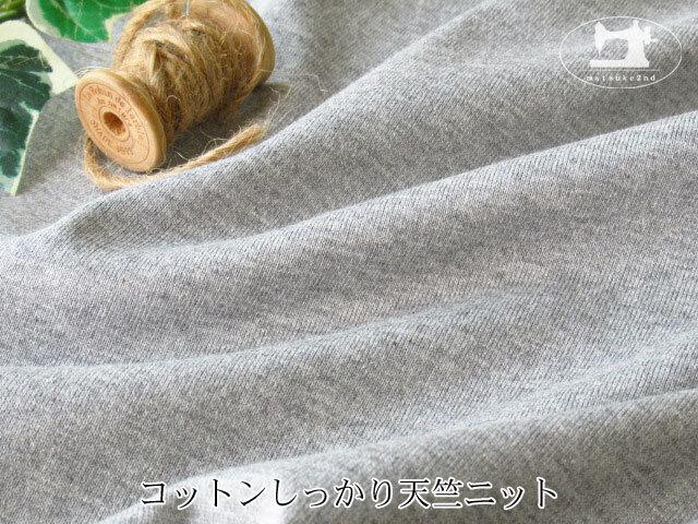 【アパレル使用反】 コットンしっかり天竺ニット 杢グレー