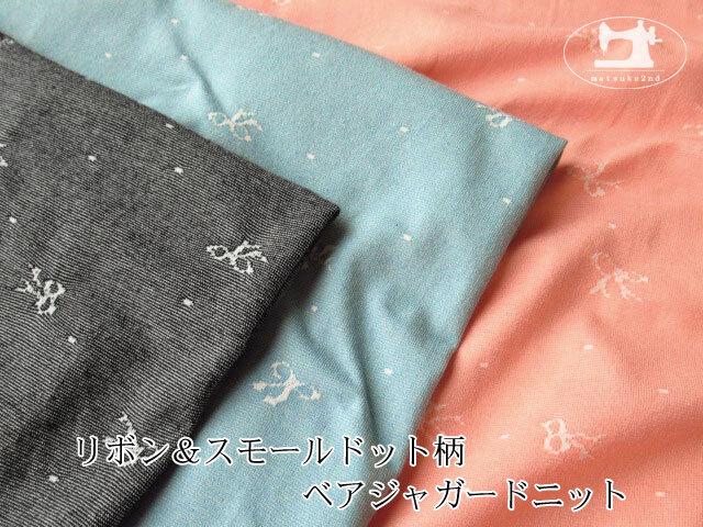 【メーカー放出反】 リボン&スモールドット柄ベアジャガードニット