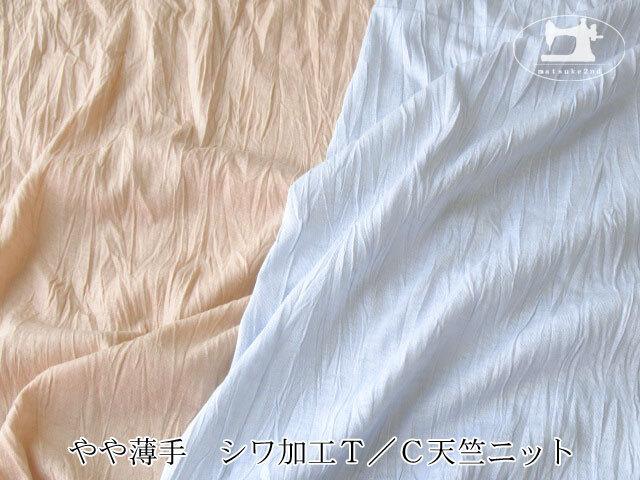 【メーカー放出反】 やや薄手 シワ加工T/C天竺ニット