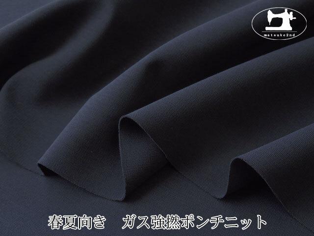 【アパレル使用反】 春夏向き ガス強撚ポンチニット ダークネイビー